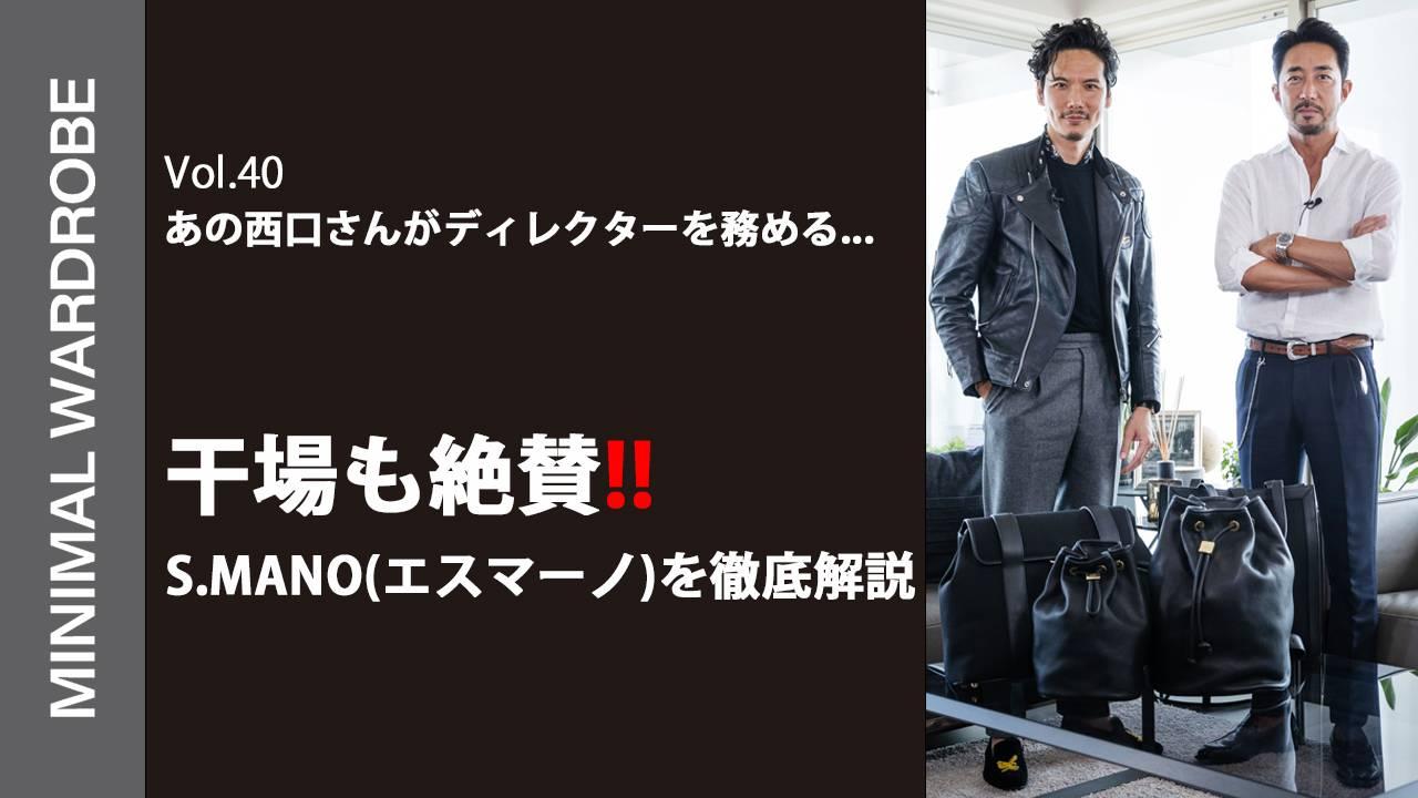 【S.MANO】MINIMAL WARDROBEでの取り扱いがスタート