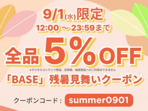 9月1日(水)12:00〜23:59の12時間限定で、お客様にご利用いただける5%OFFクーポンを配布